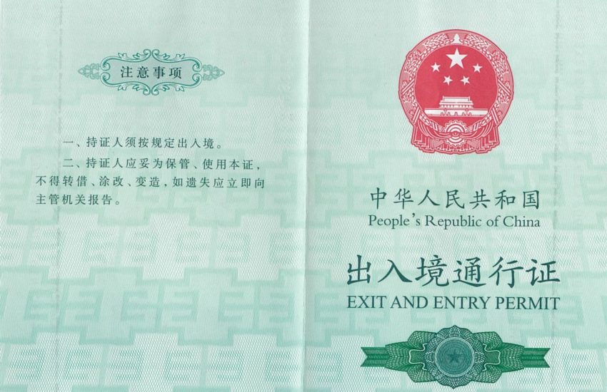 Chinese Entry-Exit document